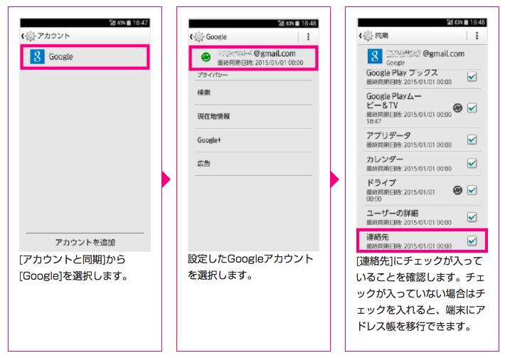 ワイモバイル電話帳2.png